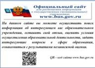 Информация о государственных учреждениях